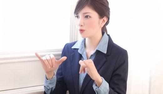 限定解禁!藤乃コーチング〜2ヶ月待ちの手話マンツー塾〜
