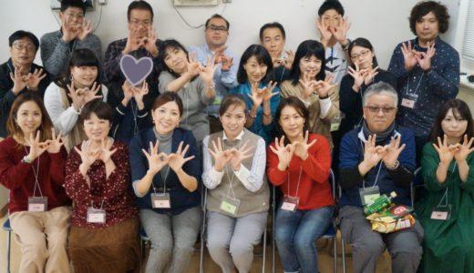 聾&聴プレイゲーム手話セミナーIn新宿