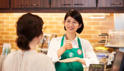 世界5店舗目!手話が共通言語のスターバックスが2020年夏にオープン!