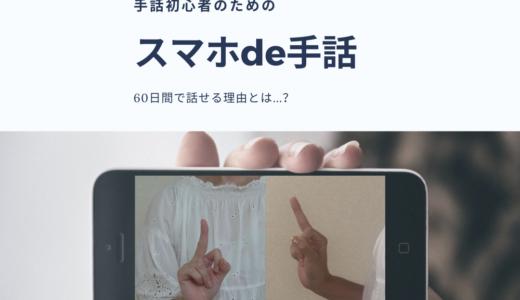 手話ホームステイ〜手話と脳の関係〜